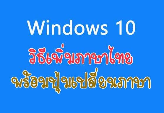 เพิ่มภาษาไทย Windows 10