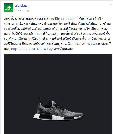 Adidas-NMD-r1