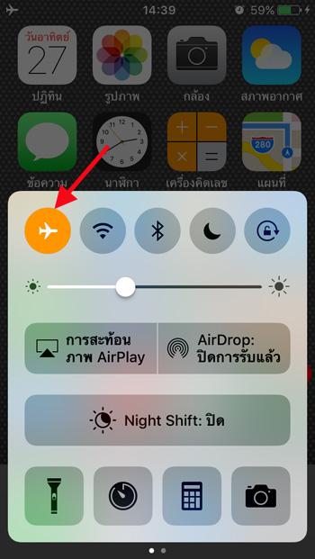 โหมดเครื่องบิน iPhone Airplane mode