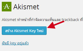Akismet-API-key