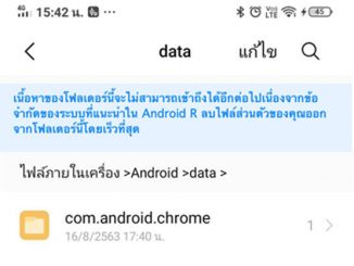 Android>data เนื้อหาของโฟลเดอร์นี้จะไม่สามารถเข้าถึงได้อีกต่อไป เนื่องจากข้อกำจัดของระบบที่แนะนำใน Android R ลบไฟล์ส่วนตัวของคุณออกจากโฟลเดอร์นี้โดยเร็วที่สุด