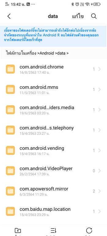 เนื้อหาของโฟลเดอร์นี้จะไม่สามารถเข้าถึงได้อีกต่อไป เนื่องจากข้อกำจัดของระบบที่แนะนำใน Android R ลบไฟล์ส่วนตัวของคุณออกจากโฟลเดอร์นี้โดยเร็วที่สุด