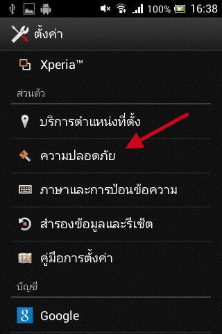 Android ความปลอดภัย