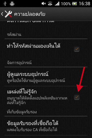 Android แห่งที่ไม่รู้จัก