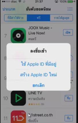 สร้าง Apple ID ผ่านดาวน์โหลดแอพฟรี
