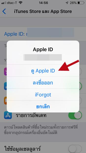 ดู Apple ID