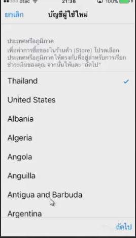 เลือกประเทศ สมัคร Apple ID