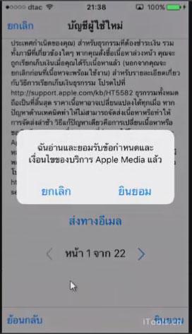 ยอมรับเงื่อนไขการสมัคร Apple ID