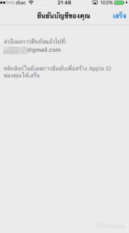 ยืนยันอีเมลสมัคร Apple ID