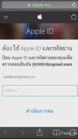 ยืนยันการสมัคร Apple ID