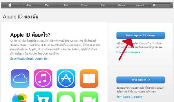 จัดการ Apple ID ของคุณ