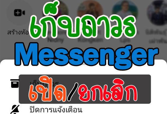 Archive Messenger เก็บถาวร