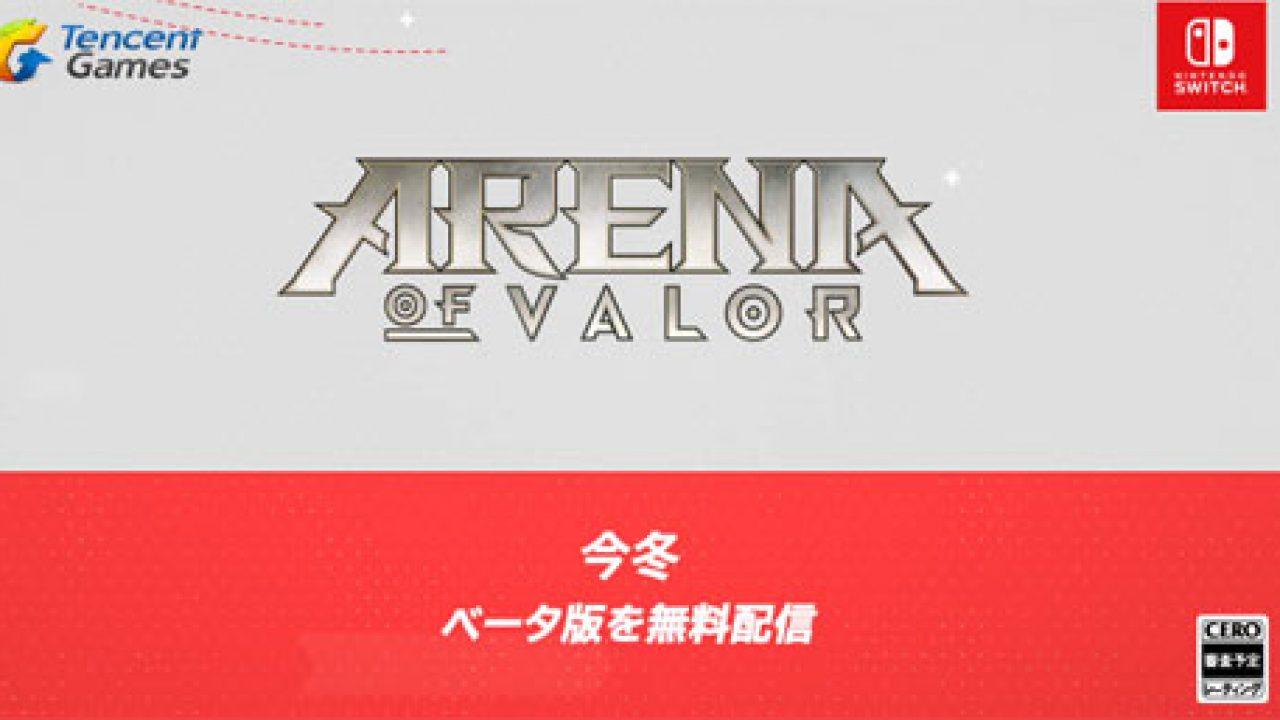 Nintendo เตรียมนำเกม Arena of Valor เกมแนว MOBA ลงเครื่อง