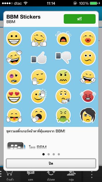 BBM Stcker Free