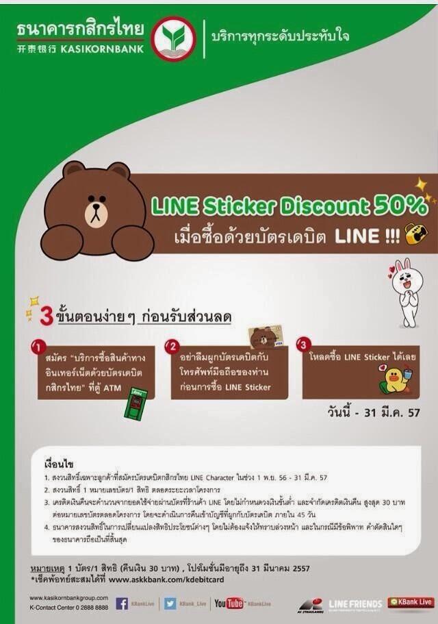 ธนาคารกสิกรไทย จัดโปรโมชั่น ลด 50% เมื่อซื้อสติ๊กเกอร์จาก LINE ด้วยบัตรเดบิต