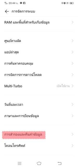 การสํารองและคืนค่าข้อมูล Android