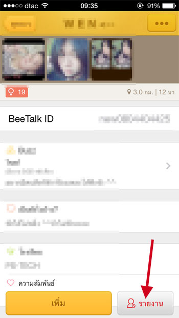 BeeTalk 1.2.36