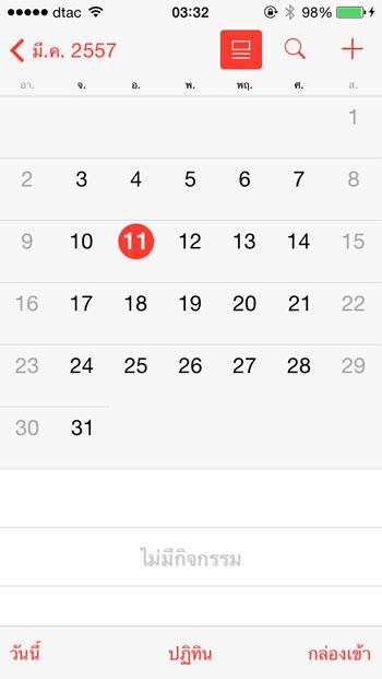 ปฏิทิน iOS 7.1