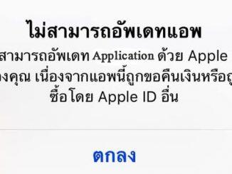 ไม่สามารถอัพเดทแอพ, ไม่สามารถอัพเดท ด้วย Apple ID ของคุณ เนื่องจากแอพนี้ถูกขอคืนเงิน หรือถูกซื้อโดย Apple ID อื่นๆ