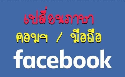 วิธีเปลี่ยนภาษา Facebook ในโทรศัพท์มือถือและคอมฯ