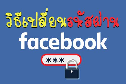 วิธีเปลี่ยนรหัสผ่าน Facebook