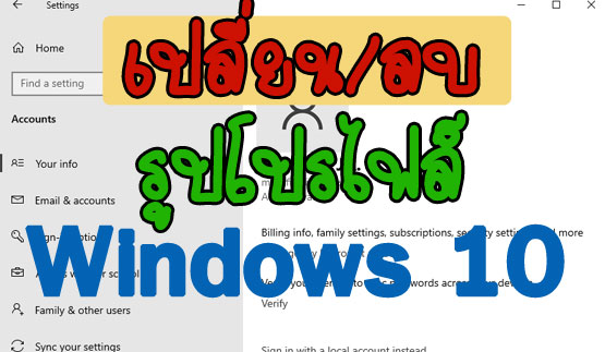 เปลี่ยนหรือลบรูปโปรไฟล์ Windows 10