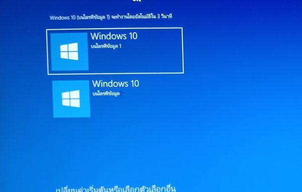 เลือกระบบปฏิบัติการ Windows