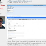 โปรแกรมสมัคร hotmail สมัครอีเมล์แบบง่ายๆ ด้วยการใช้โปรแกรม