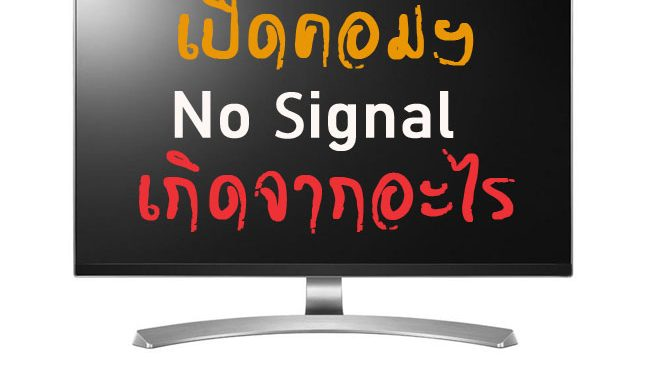 Computer No signal