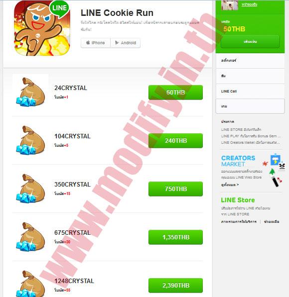 เติมเงิน Cookie Run