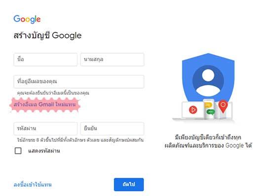 สร้างอีเมล Gmail ใหม่แทน