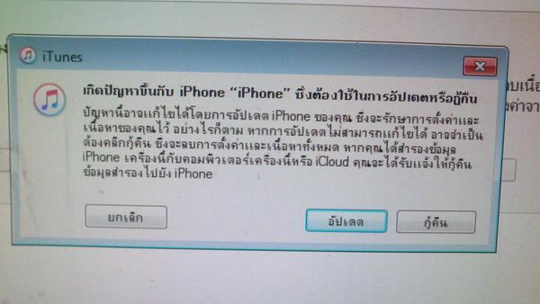 เกิดปัญหาขึ้นกับ iPhone ซึ่งต้องใช้การอัปเดตหรือกู้คืน ปัญหานี้อาจแก้ไขได้โดยการอัพเดต iPhone ของคุณ ซึ่งจะรักษาการตั้งค่าและเนื้อหาของคุณไว้ อย่างไรก็ตาม หากการอัพเดท ไม่สามารถแก้ไขได้ อาจจำเป็นต้องกู้คืน ซึ่งการลลการตั้งค่าและเนื้อหาทั้งหมด หากคุณได้สำรองข้อมูล iPhone เครื่องนี้กับคอมพิวเตอร์เครื่องนี้หรือ iCloud คุณจะได้รับการแจ้งให้กู้คืนข้อมูลสำหรับไปยัง iPhone