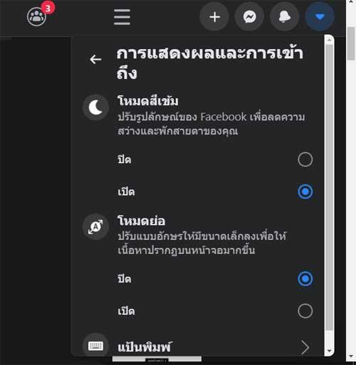 Dark Mode Facebook