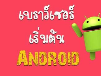 Default Browser Android