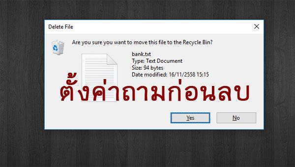ยืนยันการลบไฟล์ Windows 10