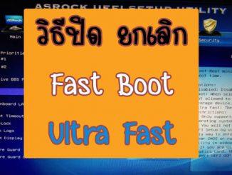 วิธีปิด Fast Boot / Ultra Fast