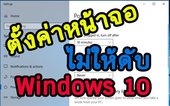 Display Setting Windows 10