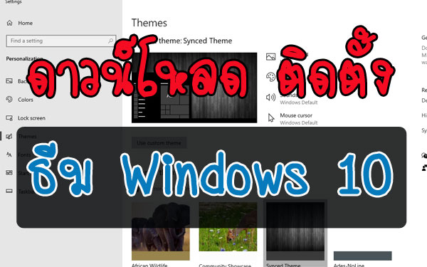 ดาวน์โหลดและติดตั้งธีม Windows 10