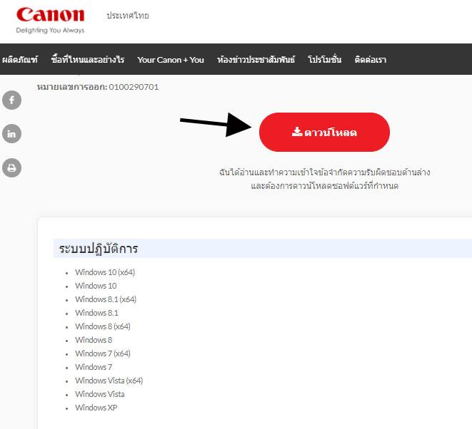 Download driver canon