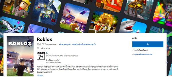 Download roblox app