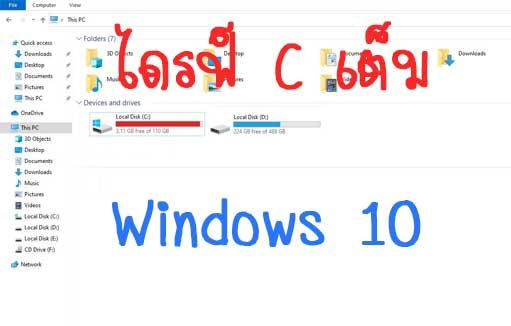 ไดรฟ์ C เต็ม Windows 10