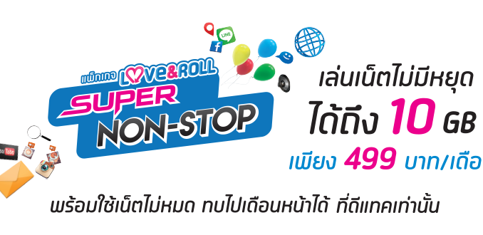 Dtac Love & Roll Super Non Stop