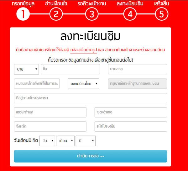 Dtac-register