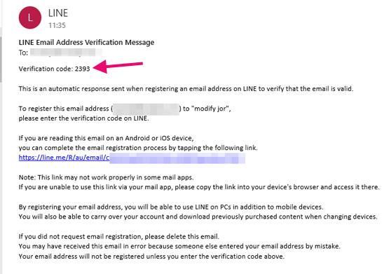 ยืนยันอีเมล LINE
