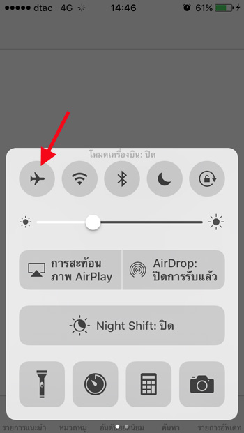 เปิดโหลดเครื่องบิน iPhome