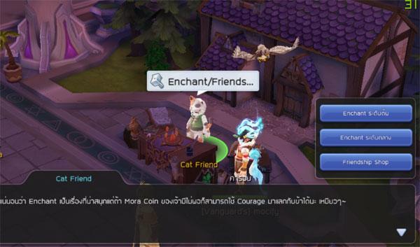 Enchant-Friends ออฟแมว ro m