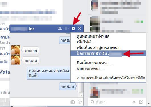 บล็อคแชท facebook