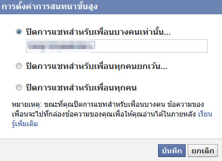Facebook-Block-Chat
