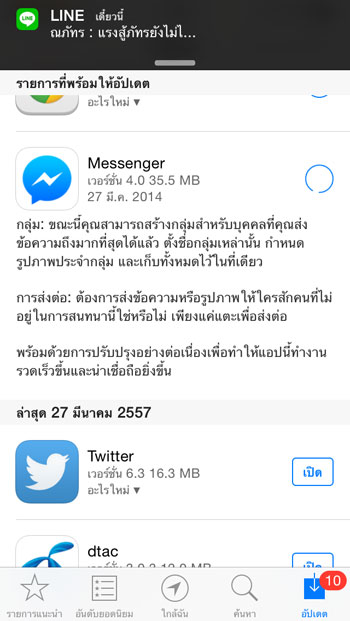 Facebook Messenger 4.0