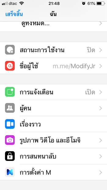 Facebook Messenger Setting
